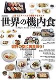 世界の機内食 (イカロス・ムック)