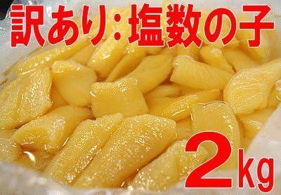 【塩数の子:折れ2kg】【冷蔵便】 北海道加工の高級かずのこ! 製造過程で折れてしまったものです。 業務用2kg!【R】