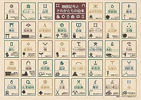 Amazon 地図下敷き A4 地図記号 東京カートグラフィック