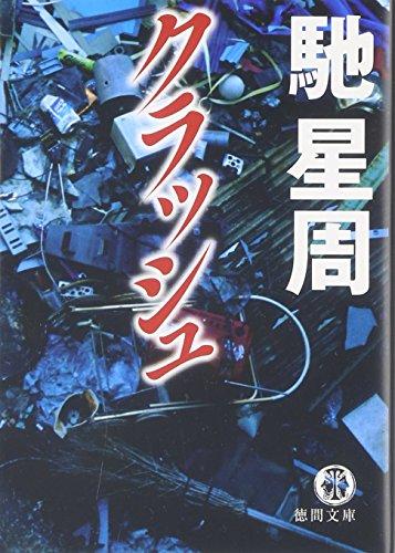 クラッシュ (徳間文庫)