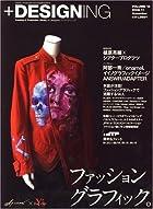 + DESIGNING (プラスデザイニング) 2008年 11月号 [雑誌]