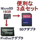 GetShopオリジナルセット SanDisk メモリースティック pro duo 16GB セット 【SanDisk 16GB microSDHCカード+メモリースティックProDuo 変換アダプタ】PSP対応 [並行輸入品]