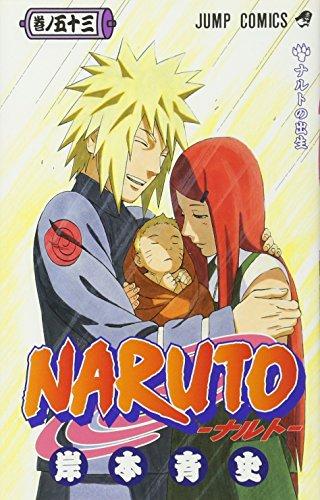 Naruto, Volume 53 (Naruto (Japanese)) (Japanese Edition)