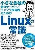 小さな会社の新米サーバー/インフラ担当者のためのLinuxの常識