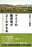 「ドイツの脱原発がよくわかる本」川口・マーン・惠美