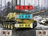 Kokoro ga Mezameru Otoko Tachi no Nurie DS: Tamiya Box Art [Japan Import]