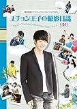 [DVD]屋根部屋のプリンス ユチョン王子の撮影日誌 1巻目 [DVD] (2012)