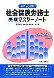 社会保険労務士受験マスターノート〈平成20年版〉