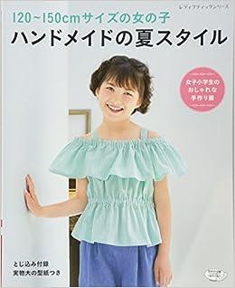 b614c6d49c198 120~150cmサイズの女の子 ハンドメイドの夏スタイル (レディブティックシリーズno.4446)