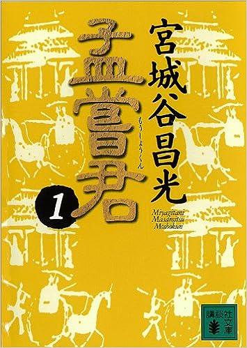 宮城谷昌光のおすすめ小説3選=漢字と中国史に魅せられる!
