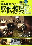 収納・整理アイデアBOOK: 男の部屋づくり