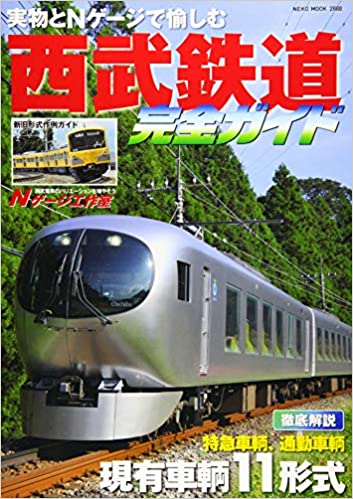 西武 鉄道 運行 状況