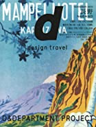 d design travel NAGANO