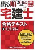 2016年版出る順宅建士 合格テキスト 2 宅建業法 (出る順宅建士シリーズ)