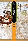 Four Gods Tai Wang [corresponding system Jinki] (bottom) (2008) ISBN: 4891883391 [Japanese Import]