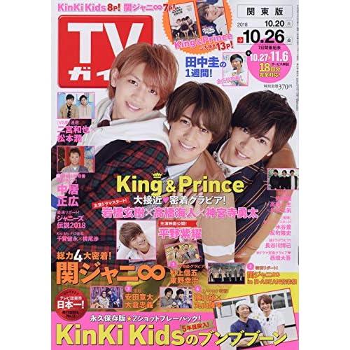 週刊TVガイド 2018年 10/26号 表紙画像