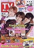 週刊TVガイド(関東版) 2018年 10/26 号 [雑誌]
