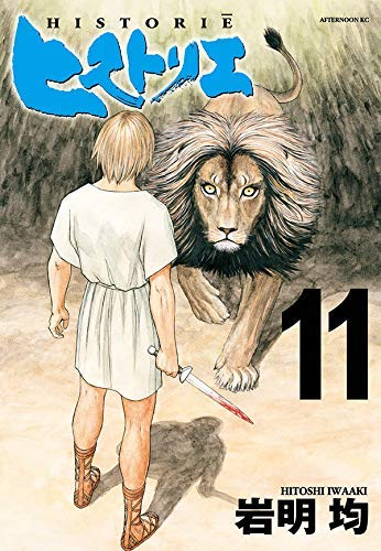 ヒストリエ コミック 1-11巻セット