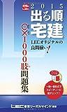 2015年版出る順宅建 OX(マルバツ)1000肢問題集 (出る順宅建シリーズ)