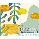 ぴあのピア Vol.3 古典派からロマン派へ~ベートーヴェン編