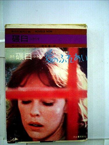 碾臼―ひきうす (1971年) (今日の海外小説)
