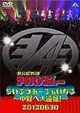 Akiba Ranger - Live Tour Final Nakano He Dai Ensei! [Japan DVD] BCBE-4437