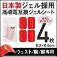 Top-Touch EMS 互換 高電導 ジェルシート 採用 【アブズ: 腹筋 6枚x2セット】or【ボディ: 腕 脚 ウエスト 2枚x2セット】