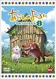 Animation - Arashi No Yoru Ni Himitsu No Tomodachi 1 [Japan DVD] BCBA-4378