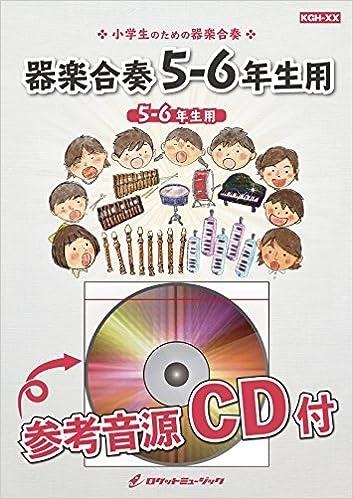 パプリカ/Foorin(作曲米津玄師)【5,6年生用、参考音源CD付