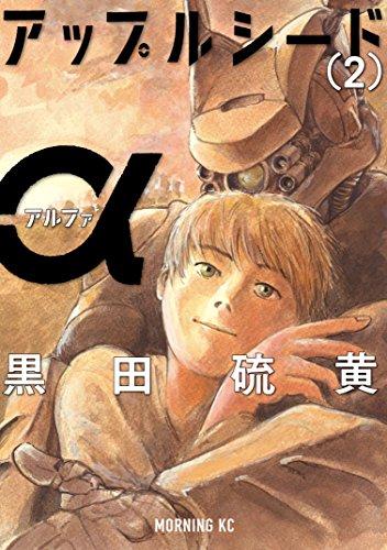 アップルシードα(2) (モーニングコミックス)