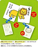 (Brain development plus Gakken) Hiragana animal Matching Karuta (2011) ISBN: 4057503633 [Japanese Import]