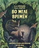 img - for Vo mgle vremen. Dinozavry i drugie doistoricheskie zhiteli Zemli book / textbook / text book