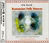Barok: Romanian Folk by Kouki Fujimoto (2007-06-21)
