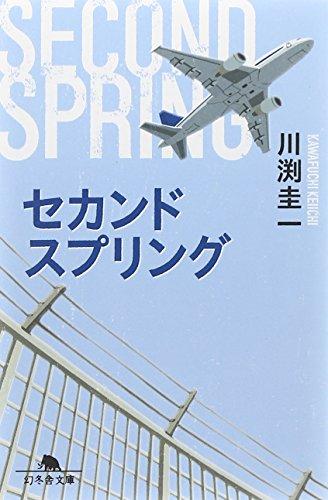 セカンドスプリング (幻冬舎文庫)