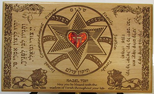 Alder Boxes (Laser Engraved Bar / Bat Mitzvah Box. Alder Wood, Fully Lined, in Hebrew and English, Can Be Personalized, 10.5