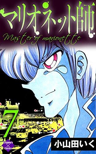 マリオネット師【第7巻】 (エンペラーズコミックス)