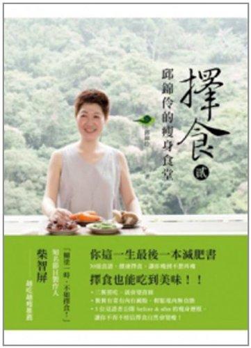 Choose Food 2 Zhe Shi 2- Qiu Jin Ling De Shou Shen Shi Tang (Chinese Edition)