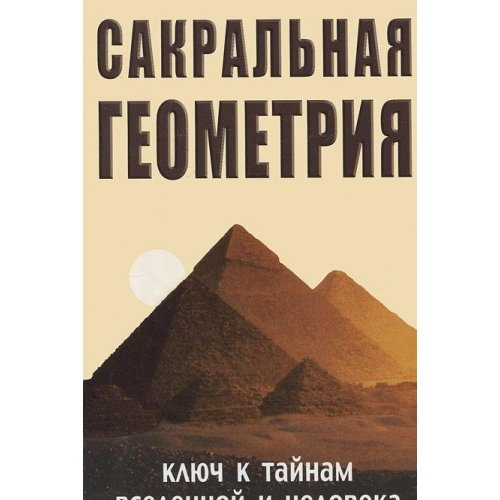 Download Sakral'naia geometriia pdf epub