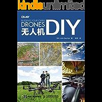 无人机DIY(异步图书)