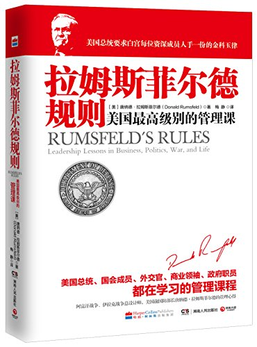 Rumsfeld's Rules(Chinese Edition)
