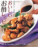 おいしいお酢レシピ―元気に!きれいに! (主婦の友生活シリーズ)