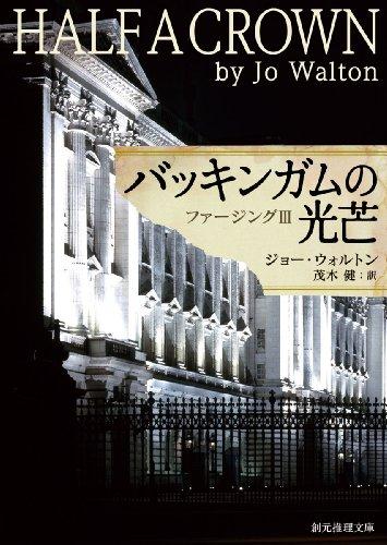 バッキンガムの光芒 (ファージングⅢ) (創元推理文庫)