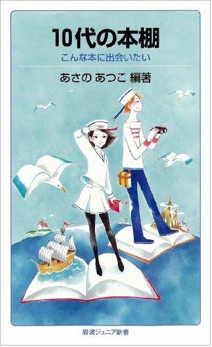 10代の本棚――こんな本に出会いたい (岩波ジュニア新書)