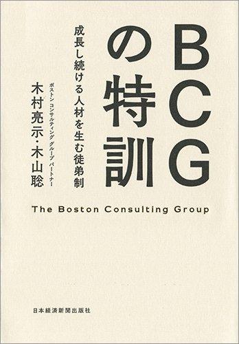BCGの特訓 ―成長し続ける人材を生む徒弟制