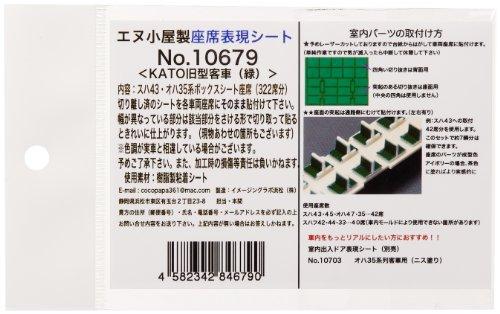 エヌ小屋 Nゲージ 10679 座席表現シール KATO35・42系用 (緑)の商品画像
