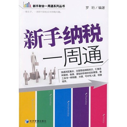 Download novice tax one week on(Chinese Edition) PDF