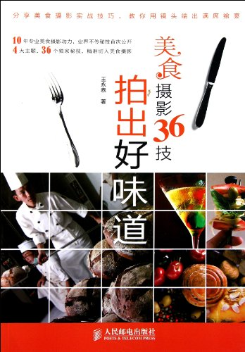 36 skills on delicacies  photography (Chinese Edition)