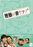 [DVD]糟糠(そうこう)の妻クラブDVD-BOX3