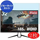 """【2 Pack】 Synvy Anti Blue Light Screen Protector for Pixio PX329 Monitor 31.5"""" Anti Glare Screen Film Protective Protectors [Not Tempered"""