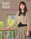hand made チャーミングなニット (Let's knit series)